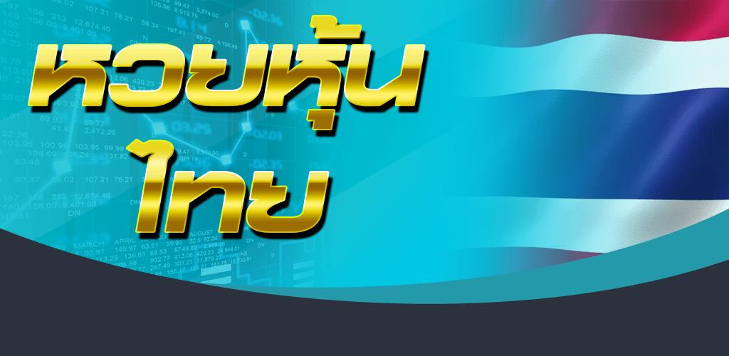 ความหมายของหวยหุ้นไทย วิธีซื้อหวยหุ้นไทย