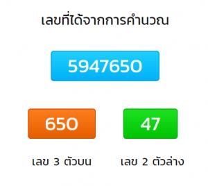 วิธีดูรางวัลหวยจับยี่กี ตัวอย่างการออกรางวัลเลข 5947650