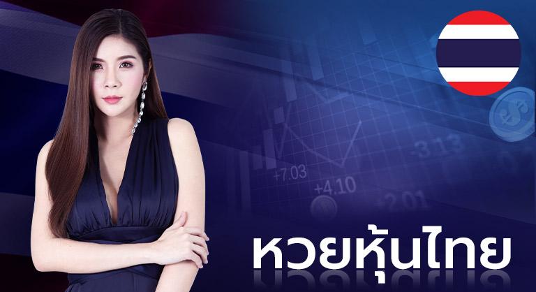 หวยหุ้นไทยสามารถแทงได้บนเว็บหวยออนไลน์ เปิดบริการตลอด 24 ชม.