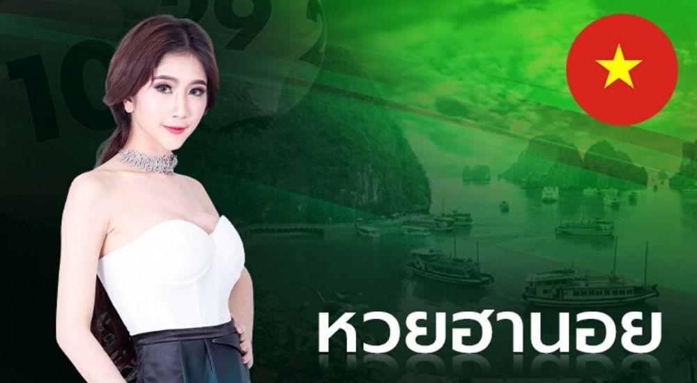 แทงหวยฮานอยบนเว็บหวยออนไลน์เปิดให้แทง 24 ชม.