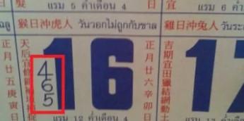 เลขเด็ดๆ ใช้แทงหวย บนปฏิทินจีน