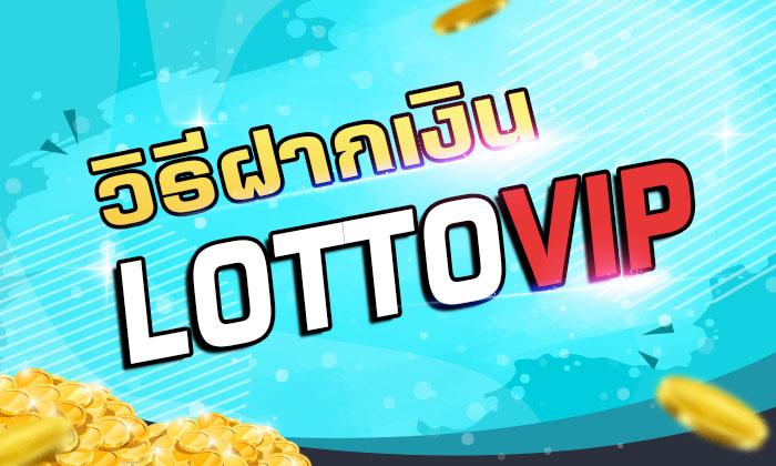 วิธีฝากเงิน บนเว็บไซต์หวยออนไลน์ Lottovip