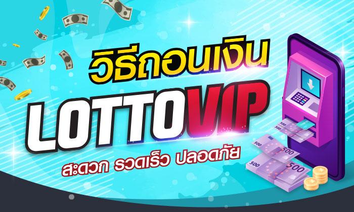 วิธีถอนเงินบนเว็บหวยออนไลน์ LOTTOVIP